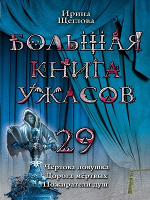 cover image of Пожиратели душ