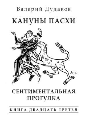cover image of Кануны Пасхи. Сентиментальная прогулка