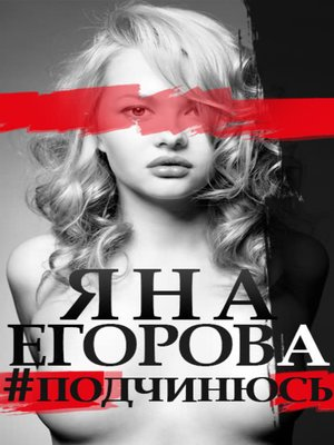 cover image of #подчинюсь