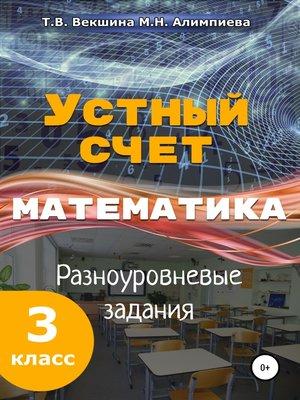 cover image of Устный счёт. Математика. Разноуровневые задания. 3класс