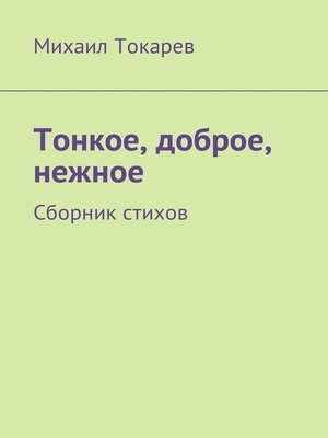 cover image of Тонкое, доброе, нежное. Сборник стихов
