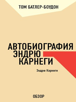 cover image of Автобиография Эндрю Карнеги. Эндрю Карнеги (обзор)