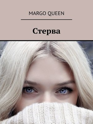 cover image of Стерва