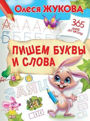 cover image of Пишем буквы и слова