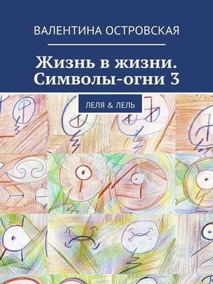 cover image of Жизнь вжизни. Символы-огни3