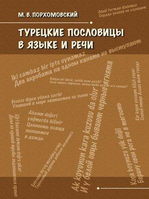 cover image of Турецкие пословицы в языке и речи