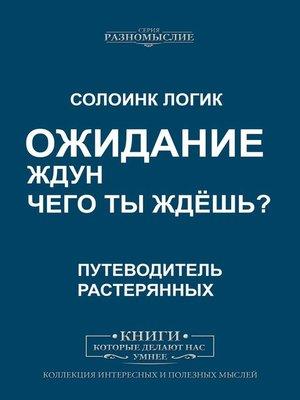 cover image of Ожидание. Ждун, чего ты ждёшь?