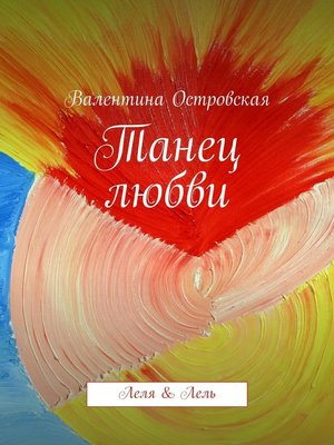cover image of Танец любви