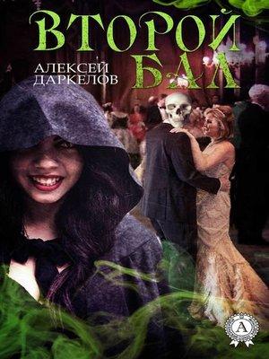 cover image of Второй бал