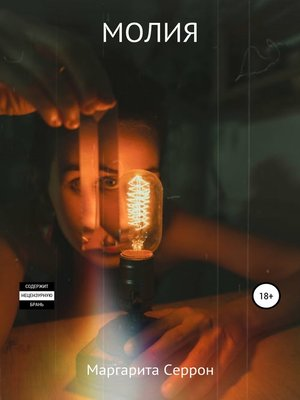 cover image of Молия