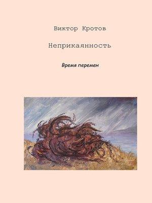 cover image of Неприкаянность. Время перемен