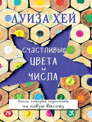 cover image of Счастливые цвета и числа