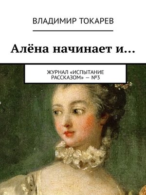cover image of Алёна начинает и... Журнал «Испытание рассказом»–№3