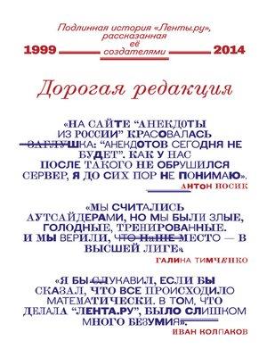 cover image of Дорогая редакция. Подлинная история «Ленты.ру», рассказанная ее создателями