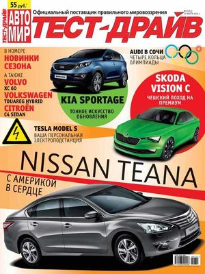 cover image of Журнал «Тест-Драйв» №07/2014
