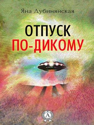 cover image of Отпуск по-дикому. (Сборник рассказов)