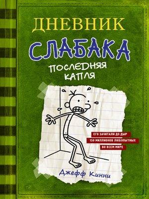 cover image of Дневник слабака. Последняя капля
