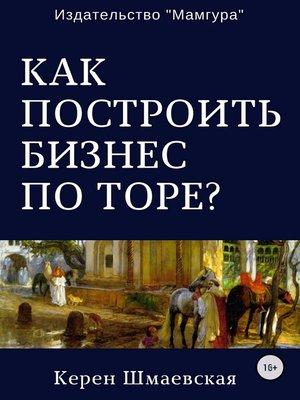 cover image of Как построить бизнес по Торе?