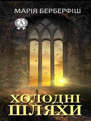cover image of Холодні шляхи