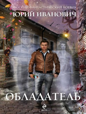 cover image of Обладатель