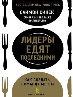 cover image of Лидеры едят последними. Как создать команду мечты