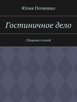 cover image of Гостиничноедело