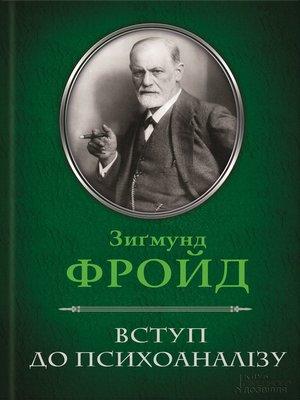 cover image of Вступ до психоаналізу