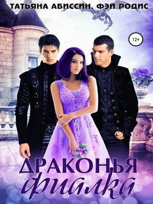 cover image of Драконья фиалка