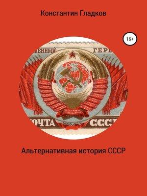 cover image of Альтернативная история СССР