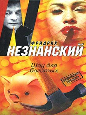 cover image of Шоу для богатых