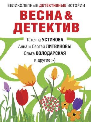 cover image of Весна&Детектив