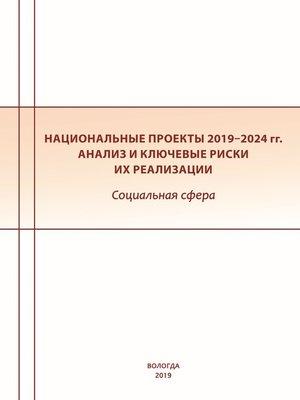 cover image of Национальные проекты 2019–2024 гг. Анализ и ключевые риски их реализации. Социальная сфера