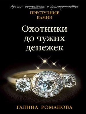 cover image of Охотники до чужих денежек