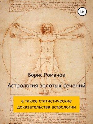 cover image of Астрология золотых сечений