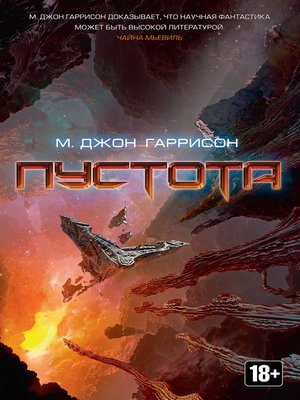 cover image of Пустота