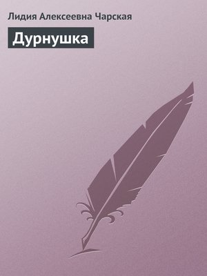 cover image of Дурнушка