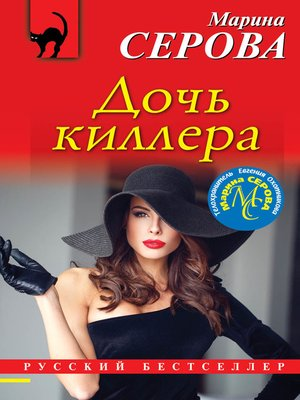 cover image of Дочь киллера