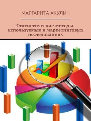 cover image of Статистические методы, используемые вмаркетинговых исследованиях
