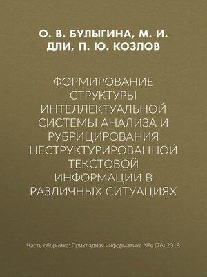 cover image of Формирование структуры интеллектуальной системы анализа и рубрицирования неструктурированной текстовой информации в различных ситуациях