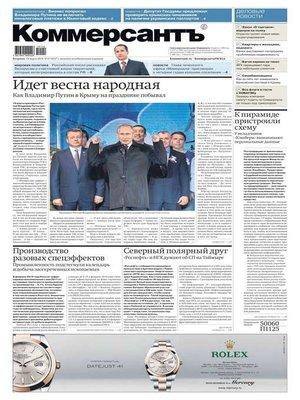 cover image of Коммерсантъ (понедельник-пятница) 47-2019
