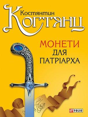 cover image of Монети для патріарха