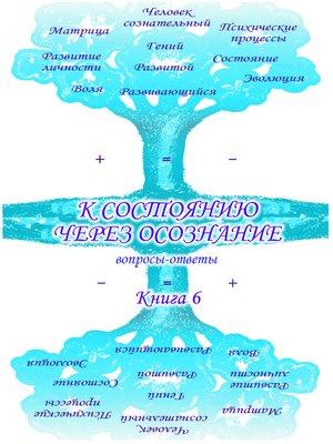 cover image of Учебник развития сознания. Вопросы и ответы. Книга 6. К состоянию через осознание
