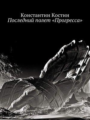 cover image of Последний полет «Прогресса»