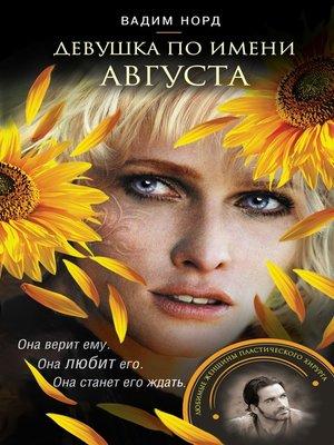 cover image of Девушка по имени Августа