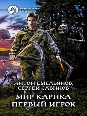 cover image of Первый игрок
