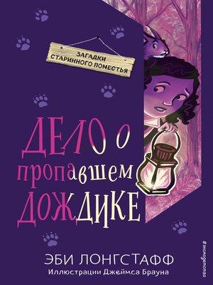 cover image of Дело о пропавшем Дождике