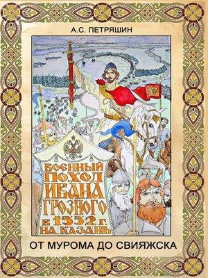 cover image of ОтМурома доСвияжска. Военный поход Ивана Грозного в 1552 году на Казань