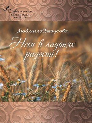 cover image of Неси в ладонях радость!