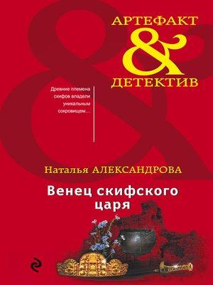 cover image of Венец скифского царя