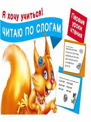 cover image of Читаю по слогам. Первые уроки чтения